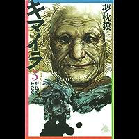 キマイラ(5) 狂仏変・独覚変 (ソノラマノベルス)