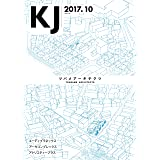 KJ/2017年10月号