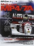 GP CAR STORY Vol.10 Mclaren MP4/7A