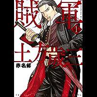 賊軍 土方歳三(1) (イブニングコミックス)