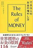 できる人のお金の増やし方 (リチャード・テンプラーのRulesシリーズ)
