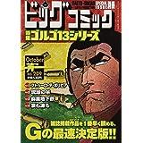 ゴルゴ13(B6)209 2020年 10/11 号 [雑誌]: ビッグコミック 増刊