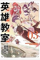 英雄教室 3巻 (デジタル版ガンガンコミックス) Kindle版