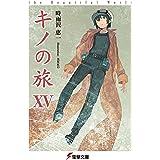 キノの旅XV the Beautiful World (電撃文庫)