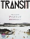 TRANSIT(トランジット)37号アイスランド 地球の神秘を探して (講談社 Mook(J))