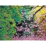 カレンダー2021 幻想の日本 世界一美しい風景 (月めくり・壁掛け) (ヤマケイカレンダー2021)