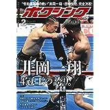 ボクシングマガジン 2021年 02 月号 [雑誌]