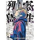 寄生列島(4) (ヤングマガジンコミックス)