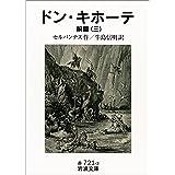 ドン・キホーテ 前篇三 (岩波文庫)