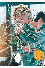 黄昏アウトフォーカス 分冊版(1) (ハニーミルクコミックス) Kindle版