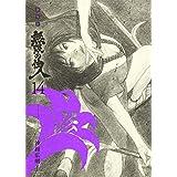 新装版 無限の住人(14) (KCデラックス)
