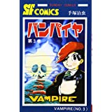 バンパイヤ (第3巻) (SUNDAY COMICS―大人気SFコミックス)