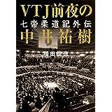 VTJ前夜の中井祐樹 七帝柔道記外伝 (角川文庫)