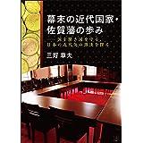 幕末の近代国家・佐賀藩の歩み――国を開き国を守る、日本の近代化の源流を探る(22世紀アート)