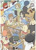 日常 (NICHIJOU: MY ORDINARY LIFE - THE COMPLETE SERIES)