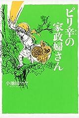 ピリ辛の家政婦さん (FEEL COMICS) Kindle版