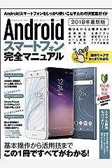 Androidスマートフォン完全マニュアル Kindle版
