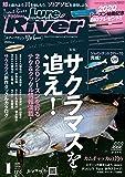 ルアーマガジンリバーVOL.51 ルアーマガジン増刊2020年1月号