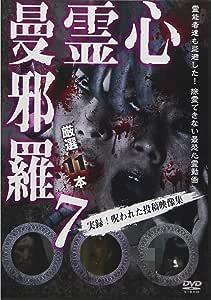 心霊曼邪羅7 ~実録! 呪われた投稿映像集~ [DVD]