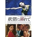 欲望に溺れて [DVD]