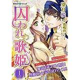 囚われの歌姫 分冊版[ホワイトハートコミック](1)