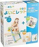 日本育児 トイレトレーナー 3WAYトイレトレーナー よいこレット 1歳頃~20kg対象 3つの使い方があるトイレトレー…