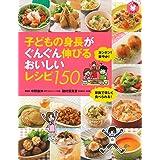 子どもの身長がぐんぐん伸びるおいしいレシピ150 (子どもの食事シリーズ)
