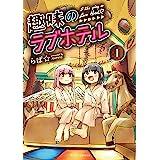 趣味のラブホテル 1巻: バンチコミックス