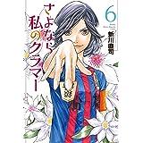 さよなら私のクラマー(6) (月刊少年マガジンコミックス)
