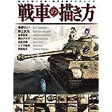 戦車の描き方 箱から描く戦車・装甲車輌のテクニック