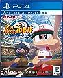 実況パワフルプロ野球2018 - PS4