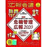 広報会議2020年1月号 危機管理広報2020