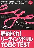 解きまくれ!リーディングドリル TOEIC TEST Part 5 & 6 (イ・イクフンのstep by step講座…