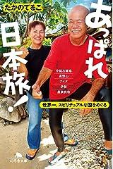 あっぱれ日本旅!世界一、スピリチュアルな国をめぐる (幻冬舎文庫) Kindle版