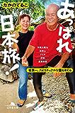 あっぱれ日本旅!世界一、スピリチュアルな国をめぐる (幻冬舎文庫)
