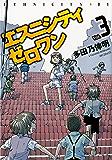 エスニシティ ゼロワン 3 (MFコミックス フラッパーシリーズ)