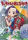 ちぃちゃんのおしながき (16) (バンブー・コミックス)