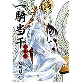 一騎当千 22巻 (ガムコミックス)