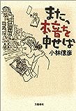 また、本音を申せば (文春e-book)
