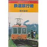 鉄道旅行術―きしゃ・きっぷ・やど (交通公社のガイドシリーズ)
