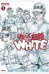 はたらく細胞WHITE(1) (シリウスコミックス) Kindle版