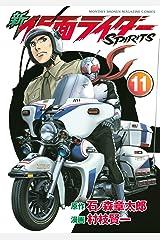 新 仮面ライダーSPIRITS(11) (月刊少年マガジンコミックス) Kindle版