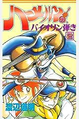 ハーメルンのバイオリン弾き 2巻 (ココカラコミックス) Kindle版