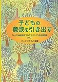 子どもの意欲を引き出す―NLP(神経言語プログラミング)活用事例集〈Vol.1〉 (NLP(神経言語プログラミング)活用…