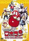 がんばれ!!ロボコン DVD-COLLECTION VOL.5<完>