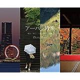 写真集 アーバン散策: 横浜/東京/京都/神戸/鎌倉