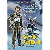 ジェット・パイロット -HDリマスター版- [DVD]
