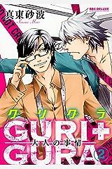 GURI+GURA (2) 大人の事情 (ビーボーイコミックスデラックス) コミック