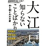 NHKスペシャル 大江戸 大江戸 知らないことばかり―水と商と大火の都 (NHKスペシャル大江戸)