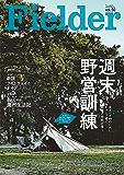 Fielder vol.50 [雑誌]
